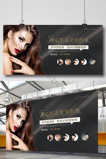 美容院造型髮型沙宣形象設計海報 模板 PSD
