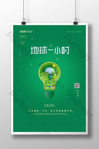綠色簡約創意地球一小時海報 模板 PSD