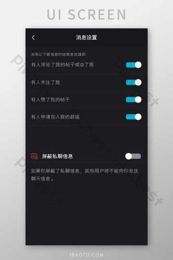 Sports fitness APP message setting UI mobile interface UI Template PSD