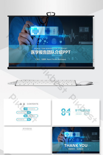 Blue Ash Series Medical Report Team Introduction PPT Background PowerPoint Template PPTX