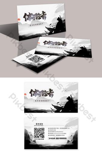 中國風水墨武術訓練班體能測試課體驗卡 模板 PSD