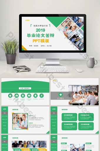 綠色清新開學報告畢業論文答辯ppt模板 PowerPoint 模板 PPTX