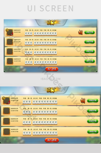 Transparent Chinese style Mahjong chess and card settlement interface UI Template PSD