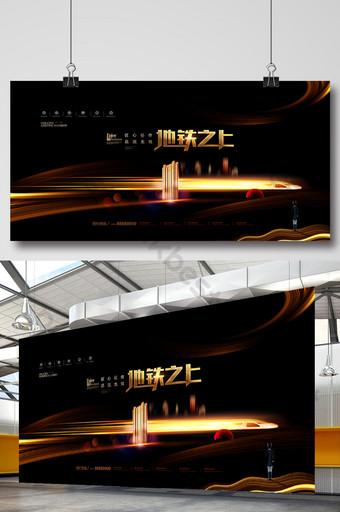 مترو السكك الحديدية عالية السرعة وسط المدينة لوحة معرض العقارات الذهبية قالب PSD