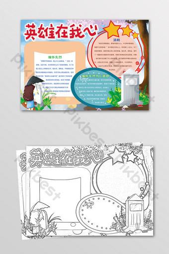 أبطال في قلبي مهرجان qingming التقليدي صحيفة مكتوبة بخط اليد بالأبيض والأسود رسم خط التابلويد قالب PSD