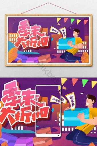 Cartoon hand drawn season end big discount promotion splash screen poster illustration Illustration Template PSD