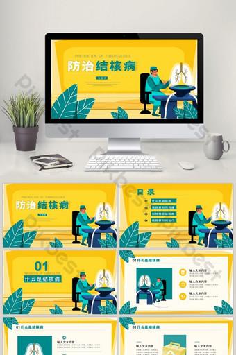 黃色和綠色醫療保健治療結核病宣傳日ppt模板 PowerPoint 模板 PPTX