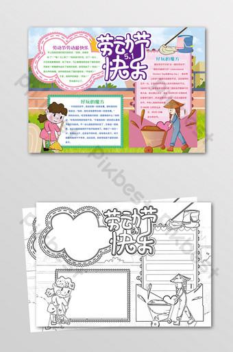 卡通快樂勞動節手寫報紙黑白線條畫小報 模板 PSD