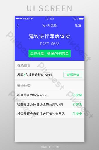 藍色技術無線網絡檢測應用程序詳細信息移動界面 UI 模板 PSD