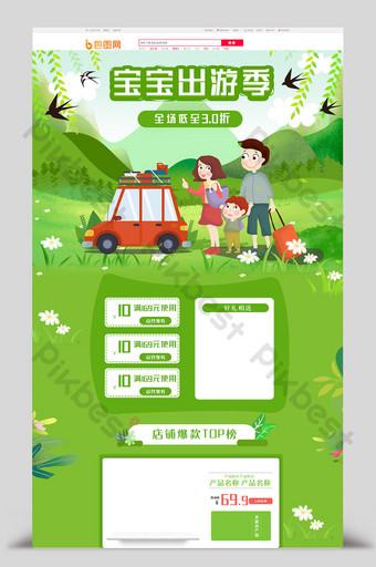 綠色清新手繪風母嬰用品寶寶出遊季主頁 電商淘寶 模板 PSD
