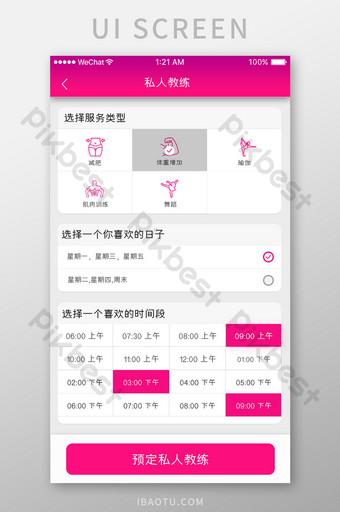 L'application de fitness minimaliste rouge choisit l'interface mobile de l'entraîneur personnel UI Modèle PSD