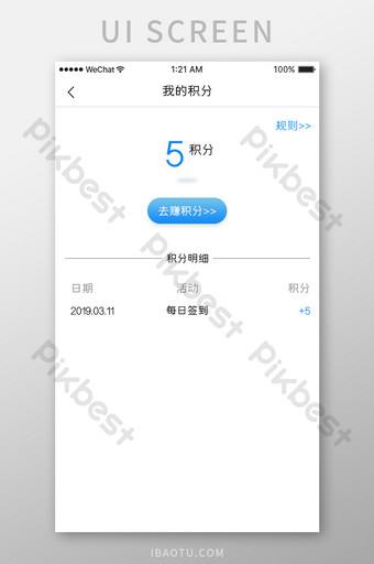 藍色簡約汽車服務應用程序我的積分移動界面 UI 模板 PSD