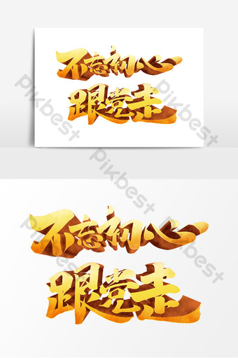 別忘了初心跟隨黨中國風書法作品黨建文化字體 模板 PSD