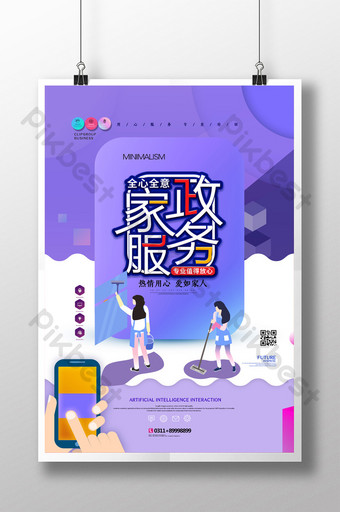 Affiche de service de ménage simple 2 5D Modèle PSD