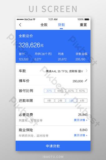 Blue simple car service app loan to buy a mobile interface UI Template PSD