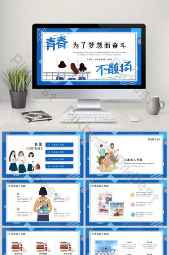 藍色簡約風格奮鬥青春ppt模板 PowerPoint 模板 PPTX