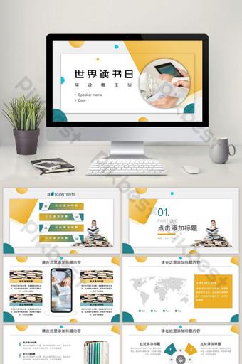 黃色和綠色的微三維商業風格的世界讀書日ppt模板 PowerPoint 模板 PPTX