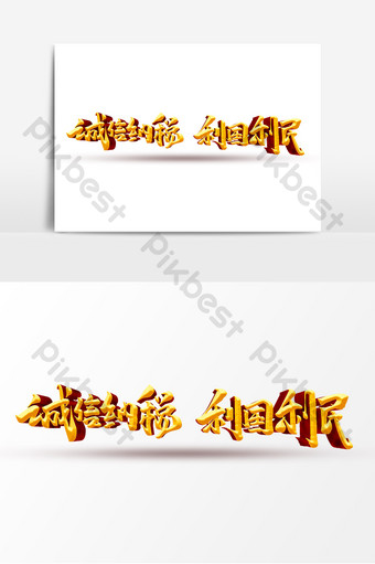 Honesty, taxation, benefiting the country and people, Chinese style calligraphy works Template PSD
