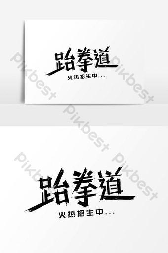 跆拳道中國武術字體 模板 PSD