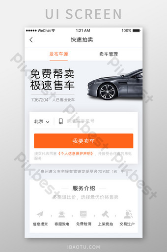 Orange simple car service app fast selling mobile interface UI Template PSD