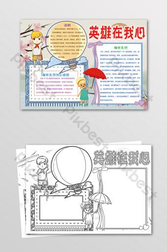 أبطال في قلبي مهرجان qingming صحيفة مكتوبة بخط اليد بالأبيض والأسود رسم خط التابلويد قالب PSD