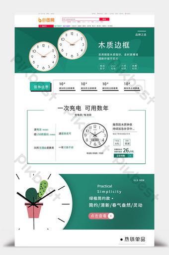 لوازم المنزل بسيطة وجديدة الخضراء الساعات الإلكترونية التجارة الإلكترونية التجارة الإلكترونية قالب PSD