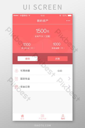 我的移動應用程序財務管理頁面設計 UI 模板 PSD