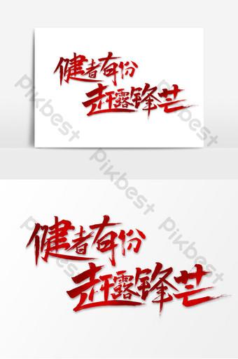 Une personne en bonne santé a une part pour montrer son avantage calligraphie de style chinois écrit mot d'art de remise en forme Modèle PSD