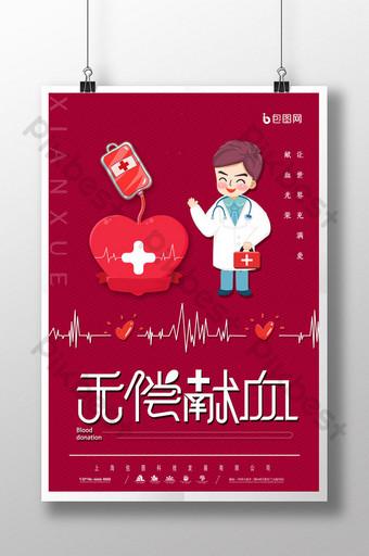 poster kesejahteraan masyarakat medis donor darah sederhana gratis Templat PSD