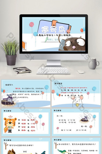 People's Education Edition Primary School Chinese second grade booklet cold bird PPT courseware PowerPoint Template PPTX
