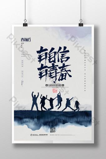 充滿信心和青春的五月四青年節海報 模板 PSD