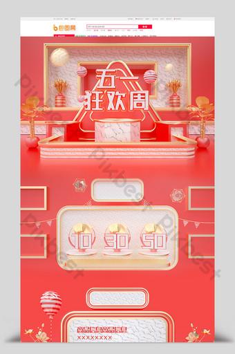 c4d紅色喜慶五一勞動節嘉年華周勞動促進之家 電商淘寶 模板 PSD