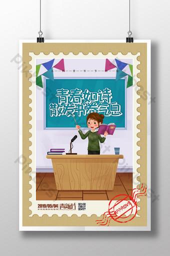青春如詩如畫的第五屆青年節創意海報 模板 PSD