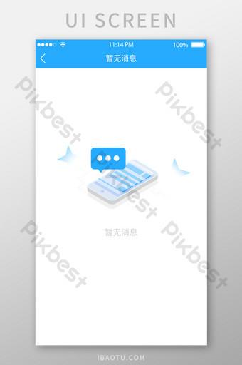 藍色手機無提示界面 UI 模板 PSD