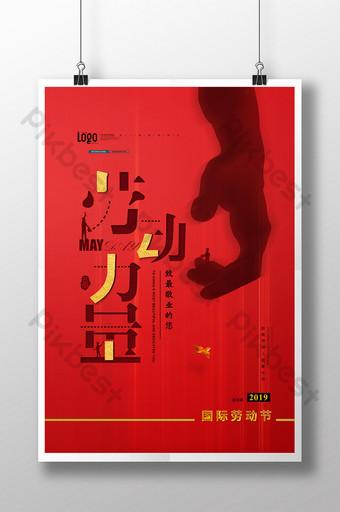五一勞動節是最光榮的五月節海報 模板 PSD