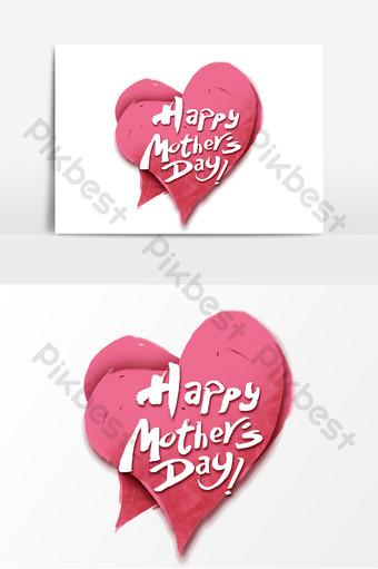 母親節創意英文字體感恩節母親藝術字元素 模板 PSD