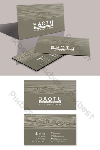 Simple and elegant wooden door wood company business card template Template PSD