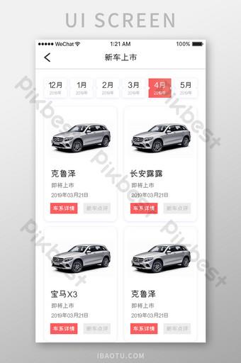 Blue simple car service app new launch mobile interface UI Template PSD