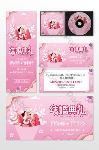 剪紙風格美麗的婚禮公司,我們要結婚集設計 模板 PSD