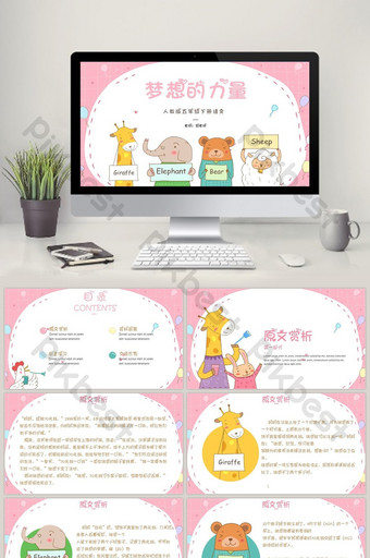 pep版本五年級中文課件夢想力量ppt模板 PowerPoint 模板 PPTX