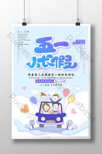 紫色清新五一假期旅行海報設計 模板 PSD