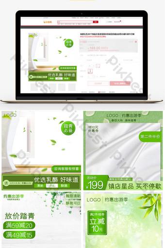 Yuehui travel season food Ecommerce main picture through train E-commerce Template PSD