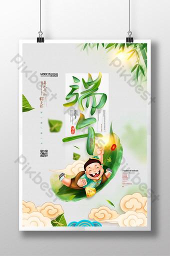 端午節簡約中國風五月五號龍海報 模板 PSD
