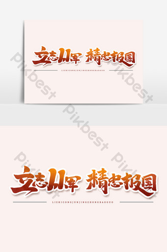 Determined to join the army and serve country faithfully, Chinese style calligraphy works Template PSD