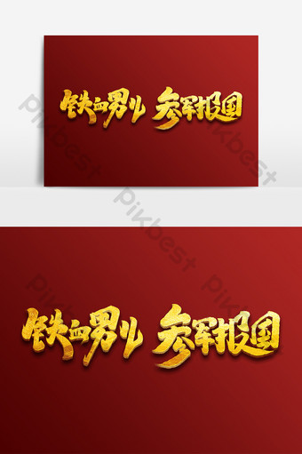 Join the army to serve country Chinese style calligraphy work party building culture art word elements Template PSD
