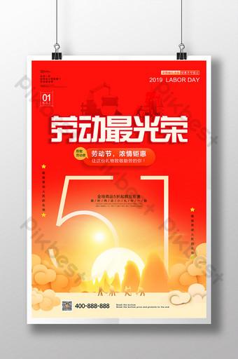 紅色勞動是最光榮的五月天促銷海報 模板 PSD