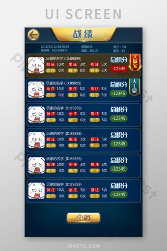 Blue modern chess and mahjong settlement record interface UI Template PSD