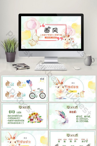 People's Education Edition Primary School Chinese Second Grade Book Style PPT Templates PowerPoint Template PPTX