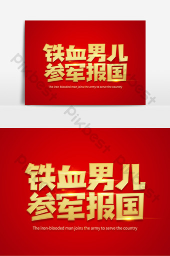 The golden font design of the iron-blooded man joining army and serving country Template PSD