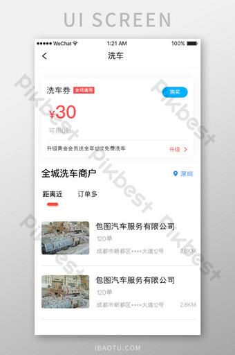 White minimalist car service app My wash mobile interface UI Template PSD